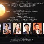 株式会社スリーシェルズが「オーケストラ・トリプティーク・メンバーによるソロ・コンサート/日本人特集」を入場無料で開催(2019/2/17:東京、カーサ・モーツァルト)
