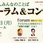 """感性を育てる未就学児専門クラシックコンサートを届け続け、 10年間で参加者10万人を達成! 幼児教育で大切なこと 「子どもの心を育てる""""本物の体験""""とは?」を考える フォーラム&コンサートを東京で開催"""