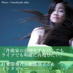 「作曲家の意図をアルバムでもライブでも明確に再現したい」インタビュー:打楽器奏者 加藤訓子さん