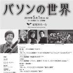 日本では貴重な「バソン」の公演!小山清「バソンの世界」(2019/5/1:紀尾井ホール)