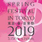打楽器奏者の加藤訓子氏による「ル・コルビュジエ 絵画から建築へ」展 記念コンサート(2019/3/26)