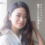 距離が近いサロンでのコンサート!山川寛子サロンコンサート<サクソフォンに魅せられた作曲家たち->(2019/4/13:美竹清花さろん)