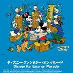 ブラバン・ディズニー!~2019 ハイスクール・スタイル~ 「ディズニー・ファンタジー・オン・パレード」「ミッキーマウス・マーチ」「シュガー・ラッシュ・メドレー」の楽譜が発売(2019/3/23)