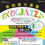"""プロのビッグバンド """"熱帯JAZZ楽団"""" と """"Lowland Jazz"""" と共演する参加者募集!わくわくJAZZ♪(2019/10/27:募集締め切りは2019/5/31)"""