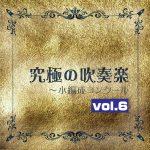 ロケットミュージック株式会社より吹奏楽CD「究極の吹奏楽~小編成コンクールvol.6」が発売中