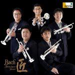 日本を代表する5人のトランペット奏者が集結!Bach Artists Japan 匠「天の舞 Celestial Dance」が発売(2019/5/22)