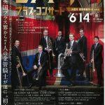 ロンドンの名門オーケストラで活躍する金管奏者による夢の金管七重奏団「セプトゥーラ」が初来日!(2019/6/14:東京、6/16:茨城、6/18:京都)
