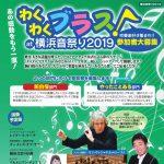 参加者募集!わくわくブラス!at横浜音祭り2019(2019/9/22:募集締め切りは2019/5/31)