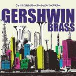 吹奏楽で聴く、G.ガーシュウィンの世界!株式会社ウィンズスコアより吹奏楽CD『ウィンスコセレクト~ガーシュウィン・ブラス~』が発売(2019/5/31)