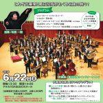 ステージの上で演奏が聴けるチケットも!東京佼成ウインドオーケストラ演奏会(2019/6/22:アルカスSASEBO 大ホール)