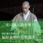 「虎口裏に湌を奪う」~僧侶兼打楽器奏者 福原泰明の音楽説法 第7回