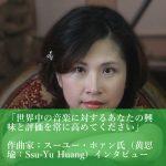 「古代から現代まで、世界中の音楽に対するあなたの興味と評価を常に高めてください」作曲家:スーユー・ホァン氏(黄思瑜:Ssu-Yu Huang)インタビュー