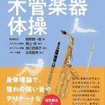 理学療法士による身体理論で、憧れの強い音やデリケートな音が出る! 「理学療法で身体から変える 木管楽器体操」 6月23日発売!