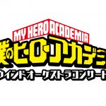 TVアニメ「僕のヒーローアカデミア」初のウインドオーケストラコンサート開催決定!